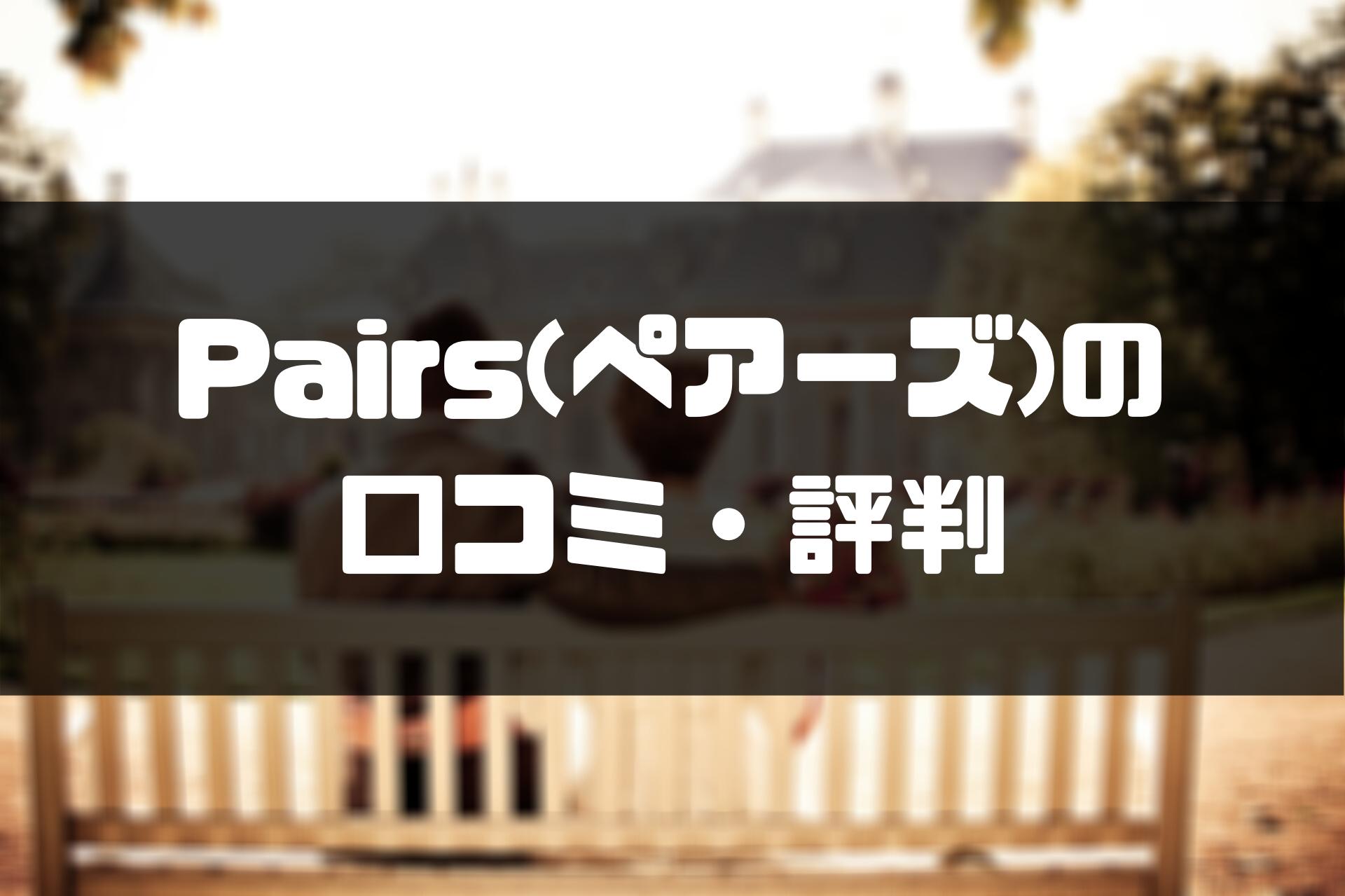 ペアーズ評判_口コミ評判
