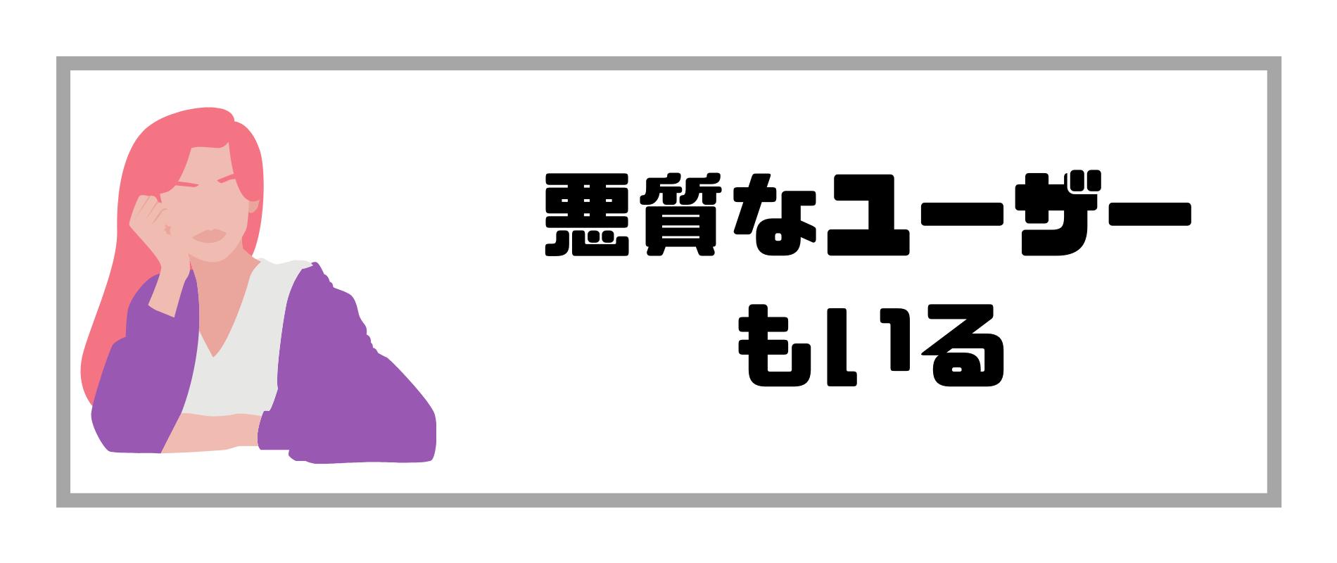 ペアーズ評判_悪質なユーザー