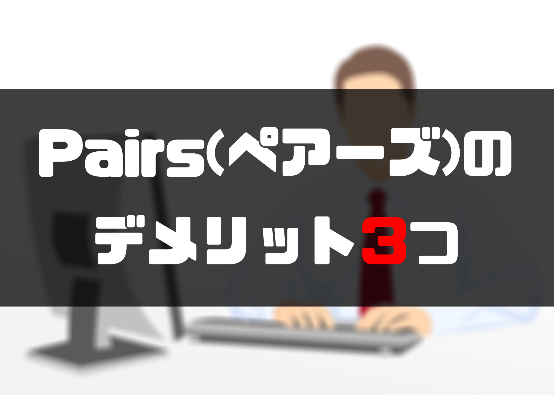 ペアーズ評判_デメリット
