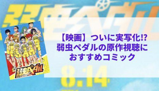 【漫画・アニメ】弱虫ペダルを無料で見るには?最新話をネタバレ