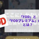 FOD FODプレミアム 違い