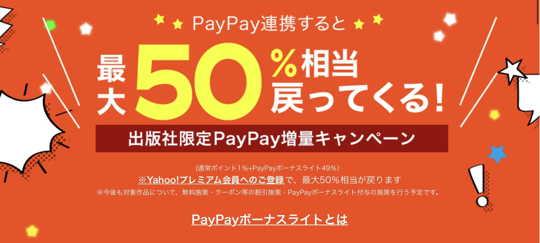 ebookjapan PayPay