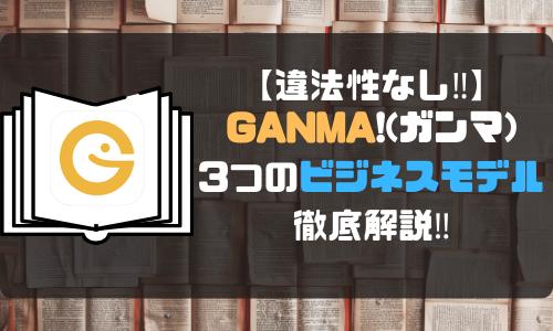 GANMA!(ガンマ)は違法性なしの漫画アプリ!3つのビジネスモデルとは?