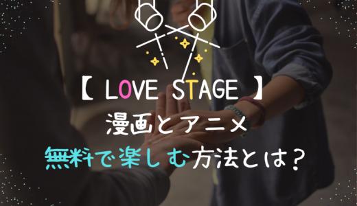 【実写映画化】LOVE STAGE!!の漫画とアニメを無料で楽しめるサービスとは?