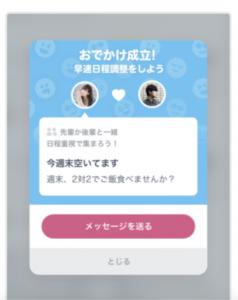 タップル_評判_おでかけ成立