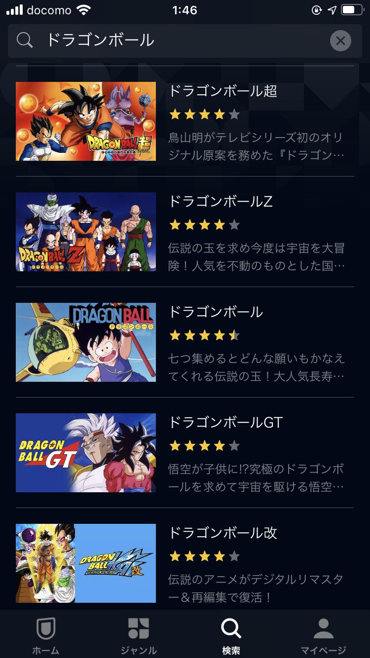 U-NEXT ドラゴンボール 映画