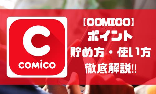 comico(コミコ)のポイントについて解説!貯め方や使い方とは?