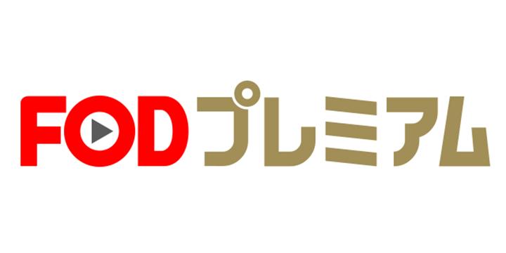 【フジテレビコンテンツを楽しめる】FOD