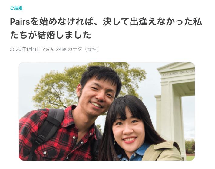 ペアーズ評判_幸せレポート