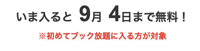 ブック放題 ソフトバンク