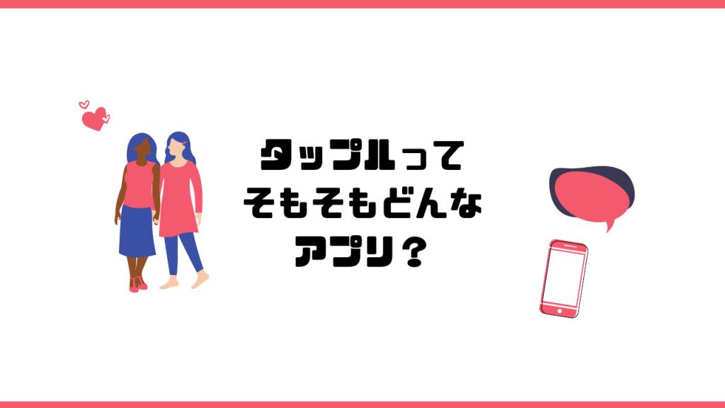 タップル_評判_アプリ