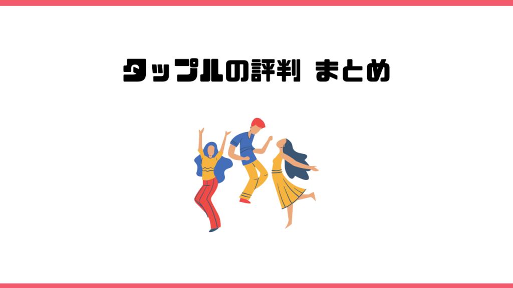 タップル_評判_まとめ