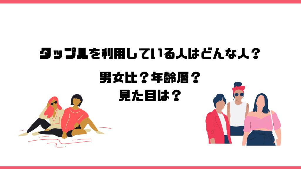 タップル_評判_利用者_特徴