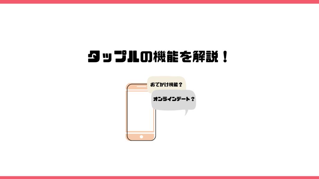 タップル_評判_機能