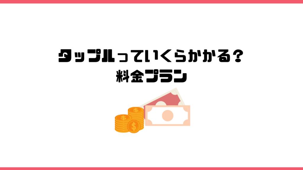 タップル_評判_料金
