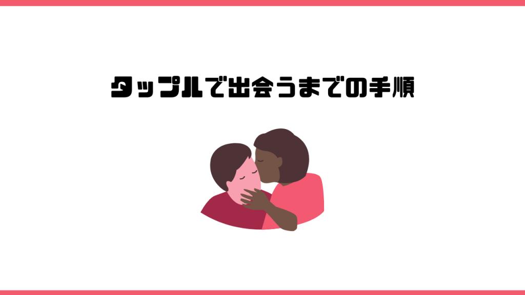 タップル_評判_利用手順