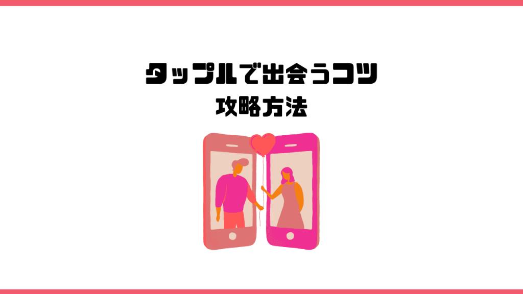 タップル_評判_攻略法