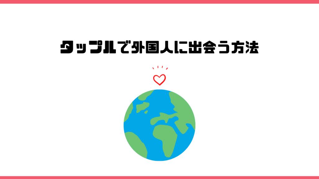 タップル_評判_外国人_出会う
