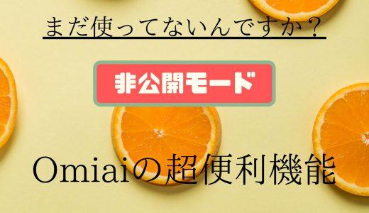 【必見】Omiai(オミアイ)のプロフィール非公開モードは、無料で使える超便利機能だった!