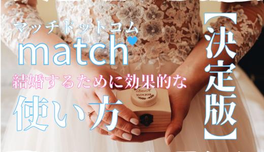 マッチドットコムで結婚するための効果的な使い方や半額で利用する方法!