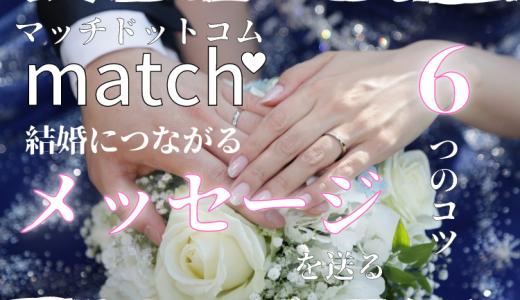 マッチドットコムで結婚に繋がるメッセージを送る6つのコツとは?