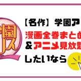 学園アリス アニメ 無料見放題