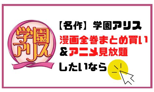 「学園アリス」のアニメが無料見放題?全巻まとめ買いにはこのアプリ!