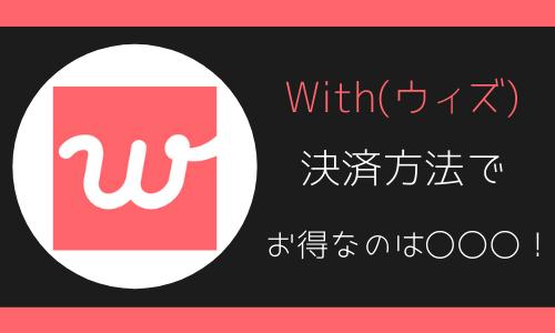 With(ウィズ) 料金 決済方法