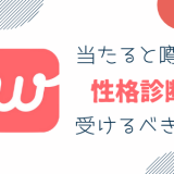 With(ウィズ) 性格診断 当たる