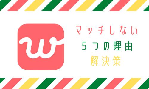 【必見!】with(ウィズ)でマッチングしない5つの理由とは?理由別の解決策をご紹介!