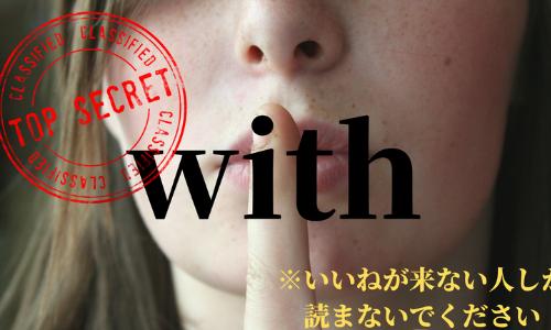 with(ウィズ)でいいねが来ない人【必見】いいねが増える7か条を伝授します!
