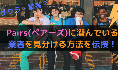 【男性】Pairs(ペアーズ)サクラ・悪徳業者の見分け方!手口や特徴まで詳しく解説!