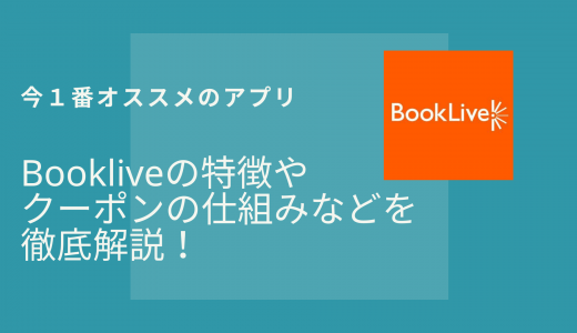 BookLive!は日本最大級のコミックサイト!お得なクーポン付きで無料で読める!
