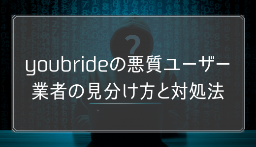 youbride(ユーブライド)にはサクラはいないが業者はいる?その違いや対策とは?