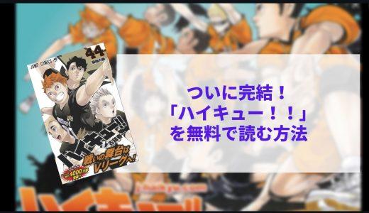 【完結】ハイキュー!!の漫画やアニメをアプリ・サイトで無料閲覧!