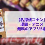 名探偵コナン 無料 アニメ 漫画 アプリ