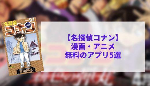 【漫画・アニメ】名探偵コナンが無料のアプリ5選|映画・キャラ紹介
