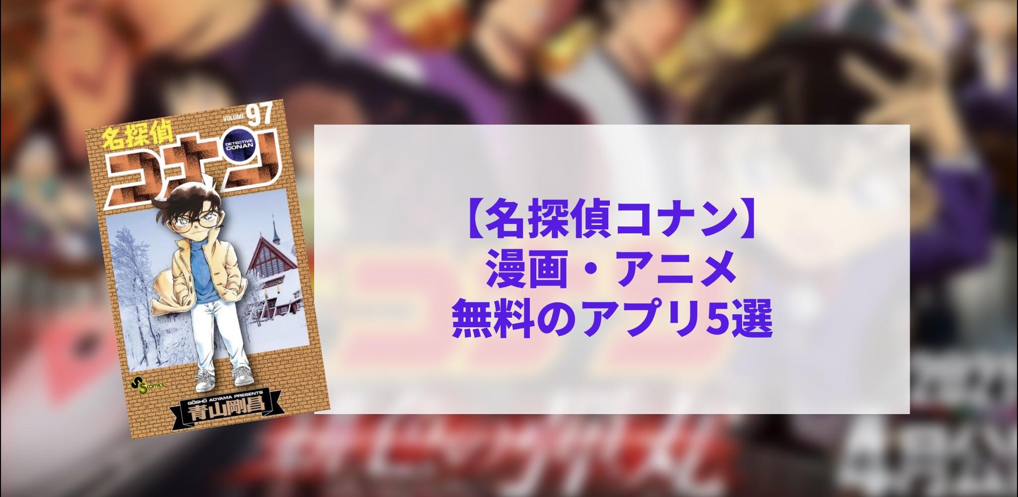 無料 フル 名 探偵 コナン 動画 映画