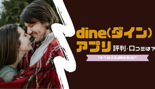 Dine(ダイン)アプリの評判・口コミは?すぐ会えるって本当?!