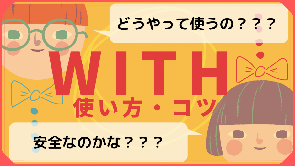 With ウィズ 使い方