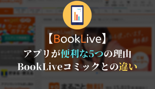 BookLive!を利用するならアプリ版が断然便利な理由5つと操作方法を徹底解説!