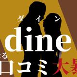 Dine 口コミ 評判