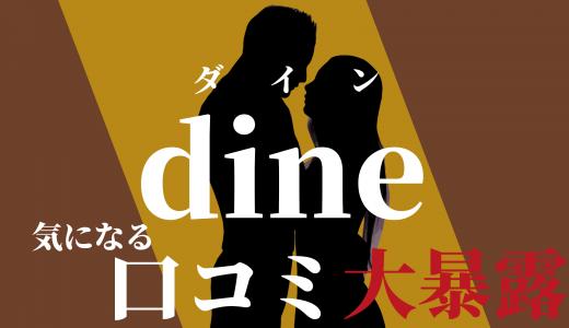 【口コミからわかる】Dine(ダイン)のコスパや出会い、気になるアレコレを徹底解析!