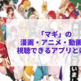 マギ 漫画 アニメ 動画 無料
