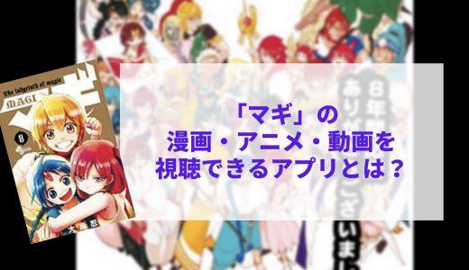 【アニメ・漫画】「マギ」の漫画全巻&アニメ・動画が楽しめるサービスとは?