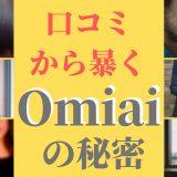 【口コミで暴く】Omiai(オミアイ)のリアルな実態は?2chでの評判も検証
