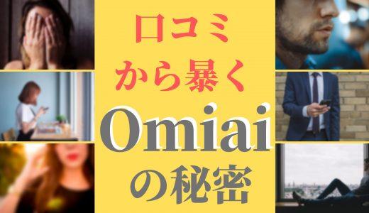 【口コミで暴く】Omiai(オミアイ)のリアルな実態とは!?