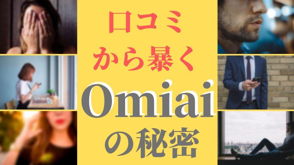 オミアイ 口コミ 評判