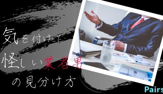 Pairs(ペアーズ)に潜む業者男の【見分け方リスト】怪しいと思ったら即チェック!