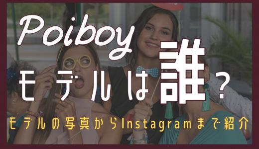 Poiboy(ポイボーイ)の広告に出ているモデルは誰?インスタやTwitterをご紹介